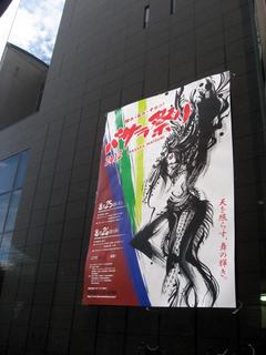 120805_バサラ祭りポスター.jpg