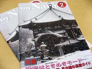 マイ奈良2月号.JPG
