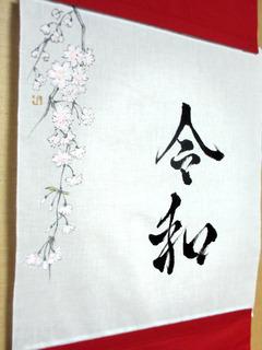 令和〜桜.jpg