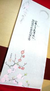令和〜梅桃桜.jpg