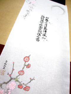 令和〜梅桃桜2.jpg