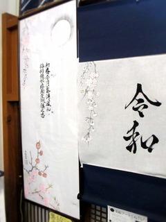 令和_コーナー組.jpg