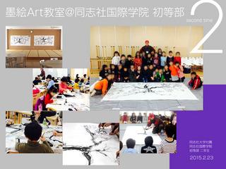 同志社墨絵教室_2.jpg