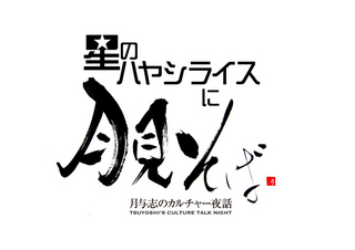 星のハヤシライス.jpg