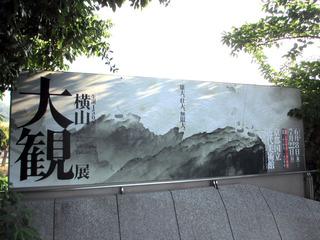 横山大観2.JPG