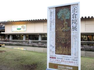 正倉院展.JPG