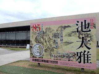 池大雅_京都国立博物館.JPG