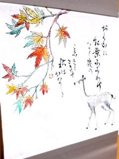 紅葉に鹿.jpg