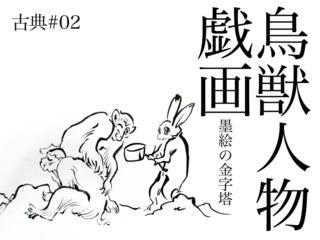 鳥獣人物戯画.png