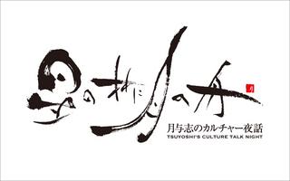 Tsuyoshi_TITLE_S.jpg