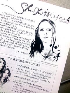 shinshin_04.jpg
