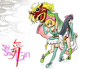 sishiMai_アニメVer_01.png