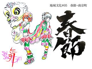 sishiMai_中華Ver_1.png