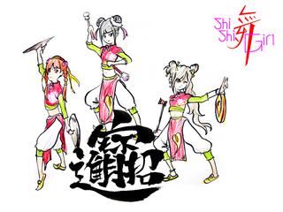 sishiMai_中華Ver_2.png